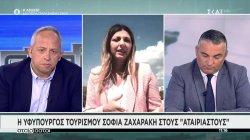 Η Υφυπουργός Τουρισμού Σ. Ζαχαράκη στον ΣΚΑΪ