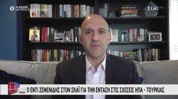 Ο Έντι Ζεμενίδης στον ΣΚΑΪ για την ένταση στις σχέσεις ΗΠΑ-Τουρκίας