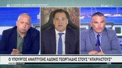 Ο Υπουργός Ανάπτυξης Άδωνις Γεωργιάδης στους