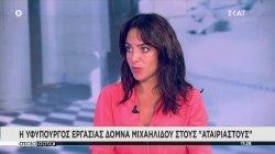 Η υφυπουργός εργασίας Δόμνα Μιχαηλίδου στους Αταίριαστους