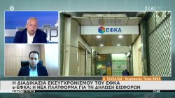 e-ΕΦΚΑ: Η διαδικασία εκσυγχρονισμού του ΕΦΚΑ