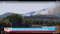Φωτιά κοντά σε σπίτια στην Σταμάτα