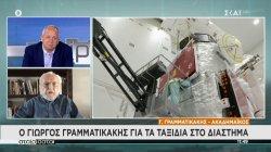 Ο Ακαδημαϊκός Γιώργος Γραμματικάκης για τα ταξίδια στο Διάστημα