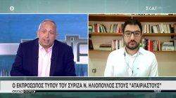 Ο Εκπρόσωπος Τύπου του Σύριζα Ν. Ηλιόπουλος στους