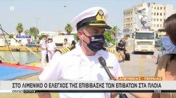 Στο λιμενικό ο έλεγχος της επιβίβασης των επιβατών στα πλοία