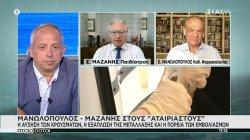 Μανωλόπουλος - Μαζάνης για την αύξηση των κρουσμάτων και την πορεία των εμβολιασμών