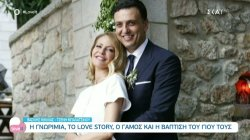 Τζ. Μπαλατσινού - Β. Κικίλιας: H γνωριμία, το love story, ο γάμος και η βάπτιση του γιού τους