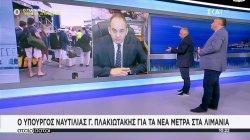 Ο Υπουργός Ναυτιλίας Γ. Πλακιωτάκης για τα νέα μέτρα στα λιμάνια