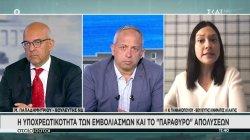 Παπαδημητρίου - Γιαννακοπούλου: Η υποχρεωτικότητα των εμβολιασμών και το