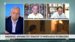 Οι Καθηγητές Σαρηγιάννης και Μανωλόπουλος στον ΣΚΑΪ
