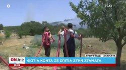 Φωτιά στη Σταμάτα - Εκκενώθηκε ο οικισμός