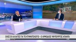 Ο Υφυπουργός Γ. Στύλιος απαντά για τις αλλαγές στο κτηματολόγιο