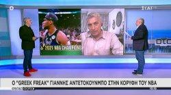 Ο Παναγιώτης Φασούλας και ο Γιάννης Γιαννάκης για το θρίαμβο Αντετοκούμπο