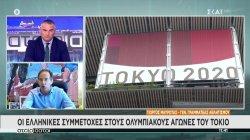 Οι Ελληνικές συμμετοχές στους Ολυμπιακούς Αγώνες του Τόκιο