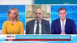 Ο Υπουργός Δικαιοσύνης Κ. Τσιάρας για τις αλλαγές στον ποινικό κώδικα
