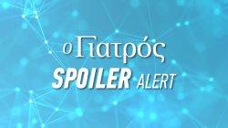 Ο Γιατρός | Spoiler Alert | 26/8/2021