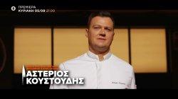 Αστέριος Κουστούδης | Top Chef | 05/09/2021