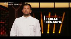 Γκίκας Ξενάκης | Top Chef | 05/09/2021