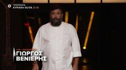 Γιώργος Βενιέρης | Top Chef | 05/09/2021