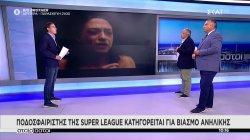 Ποδοσφαιριστής της Super League κατηγορείται για βιασμό ανήλικης