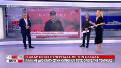 Ο Ακάρ θέλει συνεργασία με την Ελλάδα