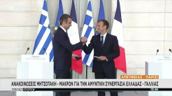 Ανακοινώσεις Μητσοτάκη - Μακρόν για την αμυντική συνεργασία Ελλάδας - Γαλλίας
