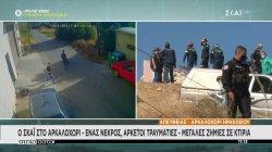 Ο ΣΚΑΪ στο Αρκαλοχώρι - Ένας νεκρός, αρκετοί τραυματίες - Μεγάλες ζημιές σε κτίρια