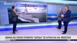 Αθήνα και Παρίσι στήνουν ασπίδα σε Αιγαίο και Αν. Μεσόγειο