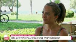 Η Χρυσή Ολυμπιονίκης Αθανασία Τσουμελέκα στη κάμερα του