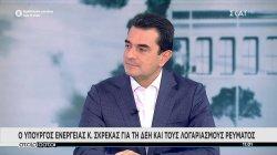 Ο υπουργός ενέργειας Κ. Σκρέκας για τη ΔΕΗ και τους λογαριασμούς ρεύματος