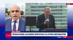 Προκλητικές δηλώσεις Ερντογάν για Κυπρο-μετανάστες