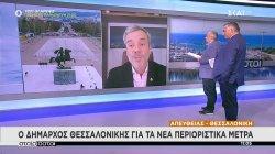 Ο Δήμαρχος Θεσσαλονίκης για τα νέα περιοριστικά μέτρα