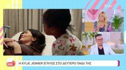 Η Kylie Jenner έγκυος στο δεύτερο παιδί της