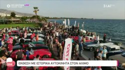 Έκθεση με ιστορικά αυτοκίνητα στον Άλιμο
