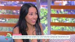 Ελένη Σπανού: Θεωρώ ότι πιο αληθινός χαρακτήρας από τα αγόρια είναι ο Κωστής