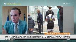 Το Υπουργείο παιδείας για τα επεισόδια στο ΕΠΑΛ Σταυρούπολης
