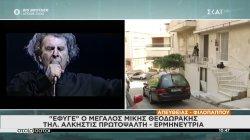 Οι ερμηνευτές Α. Πρωτοψάλτη και Μ. Μητσιάς μιλούν για τον Μίκη της Ελλάδας