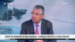 Στήριξη της οικονομίας εν μέσω πανδημίας - Ο αρμόδιος Υπουργός για το ΕΣΠΑ στον ΣΚΑΪ