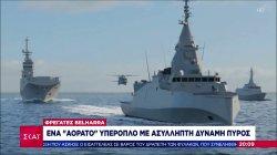 Φρεγάτες Belharra: Ένα υπερόπλο στον ελληνικό στόλο
