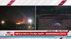 Πυρκαγιά στη Νέα Μάκρη: Χωρίς ενεργό μέτωπο - Ζημιές σε τουλάχιστον 4 σπίτια