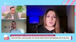 Ο Πέτρος Σαπουντζάκης μας μιλά για τις δηλώσεις που έκανε η Σ. Μουτίδου για τους ομοφυλόφιλους