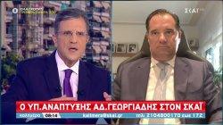 Γεωργιάδης σε ΣΚΑΪ: Έρχονται μέτρα για τη μείωση των τιμών στο ρεύμα