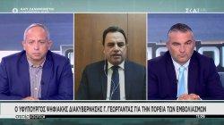 Ο Υφυπουργός Ψηφιακής Διακυβέρνησης Γ. Γεωργαντάς για την πορεία των εμβολιασμών
