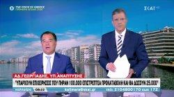 Γεωργιάδης- ΣΚΑΪ: Διεκδικούμε πακέτο από την Ευρώπη για να αντιμετωπίσουμε την ακρίβεια