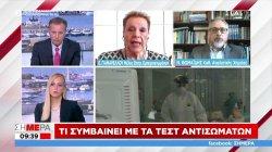 Γιαμαρέλλου - Θωμαΐδης: Τι συμβαίνει με τα τεστ αντισωμάτων