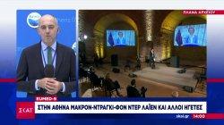 Στην Αθήνα οι ηγέτες του Ευρωπαϊκού Νότου