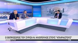 Ο Εκπρόσωπος του ΣΥΡΙΖΑ Ν. Ηλιόπουλος στον ΣΚΑΪ