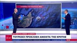 Τουρκική πρόκληση ανοιχτά της Κρήτης