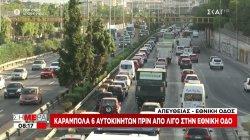Μποτιλιάρισμα 10 χιλιομέτρων στη λεωφόρο Κηφισού λόγω καραμπόλας 6 αυτοκινήτων