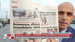 Τουρκία: Πρόκληση η επίσκεψη Παναγιωτόπουλου στο… Καστελόριζο